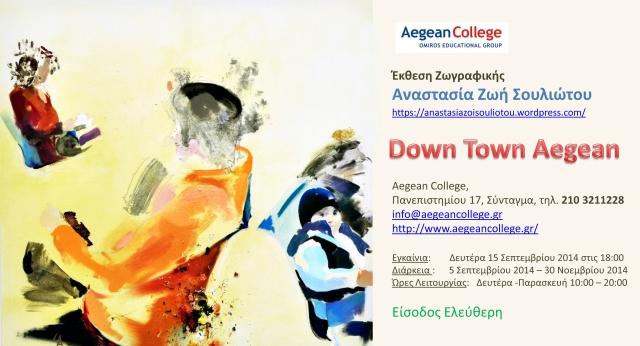 """Πρόσκληση στην έκθεση """"Down Town Aegean"""""""