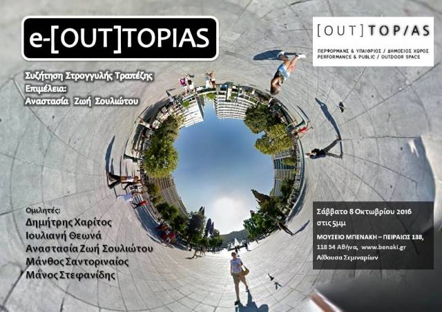 invit_e-outtopias_gr
